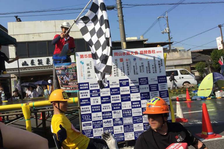 いす1グランプリ