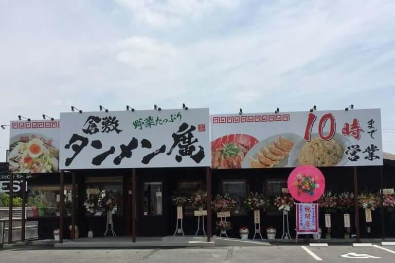 タンメン廣オープン