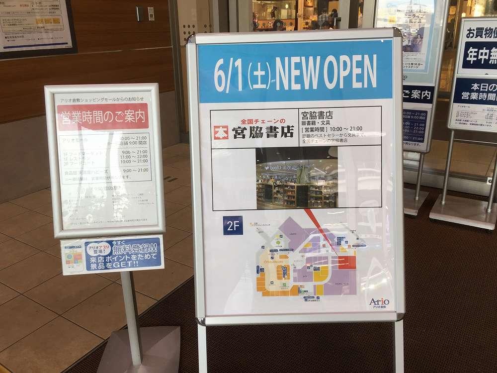 宮脇書店オープン