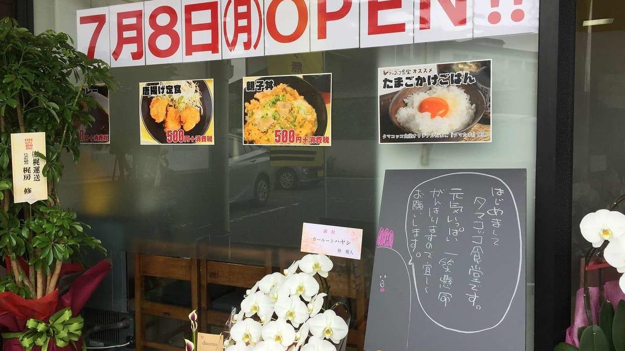 タマコッコ食堂オープン