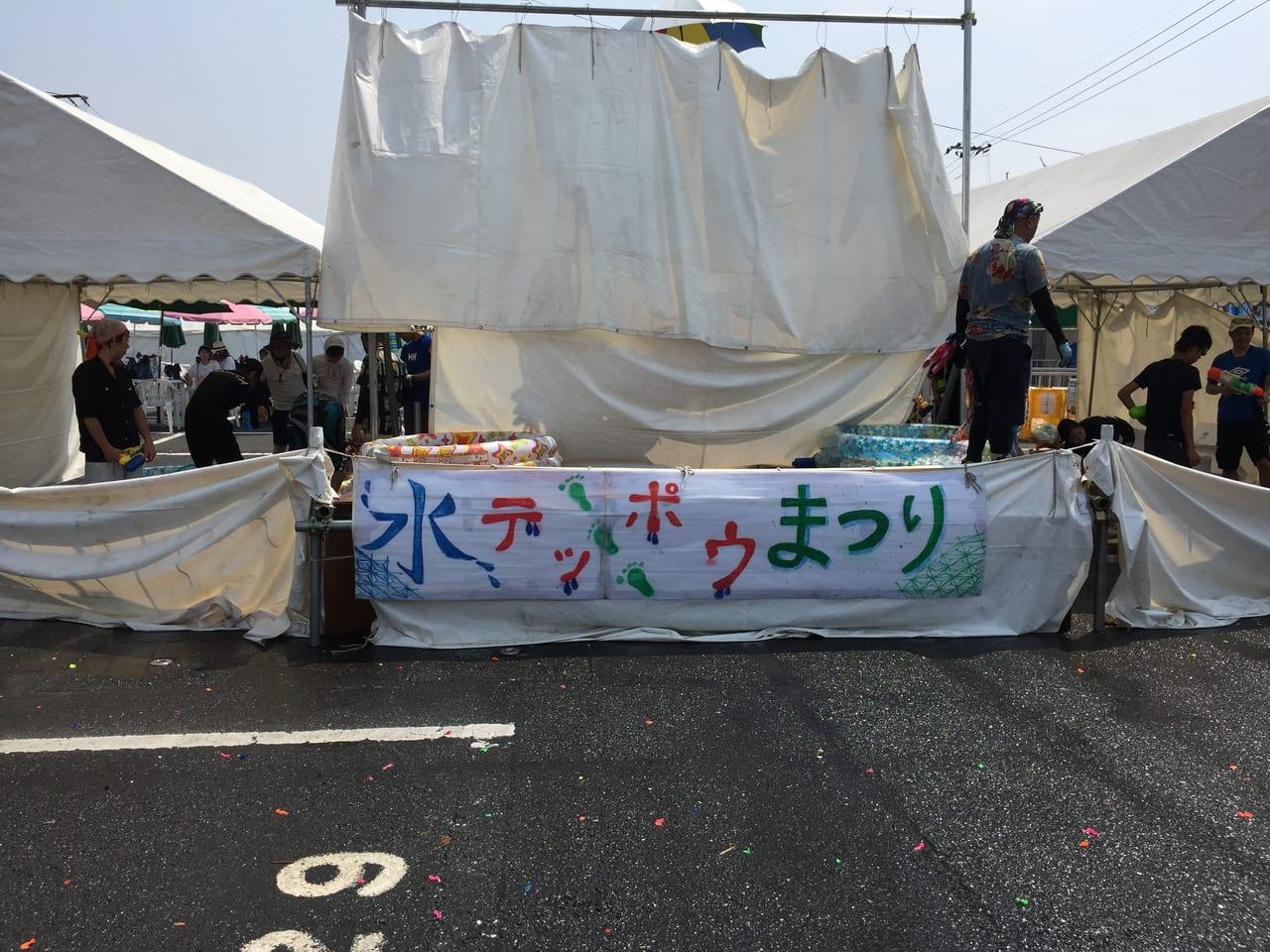 水鉄砲 熊本