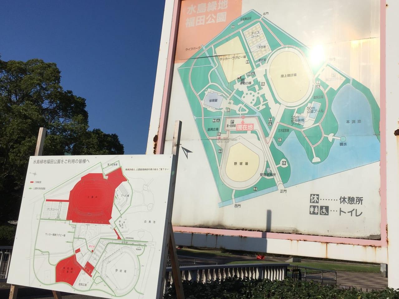 福田公園工事中