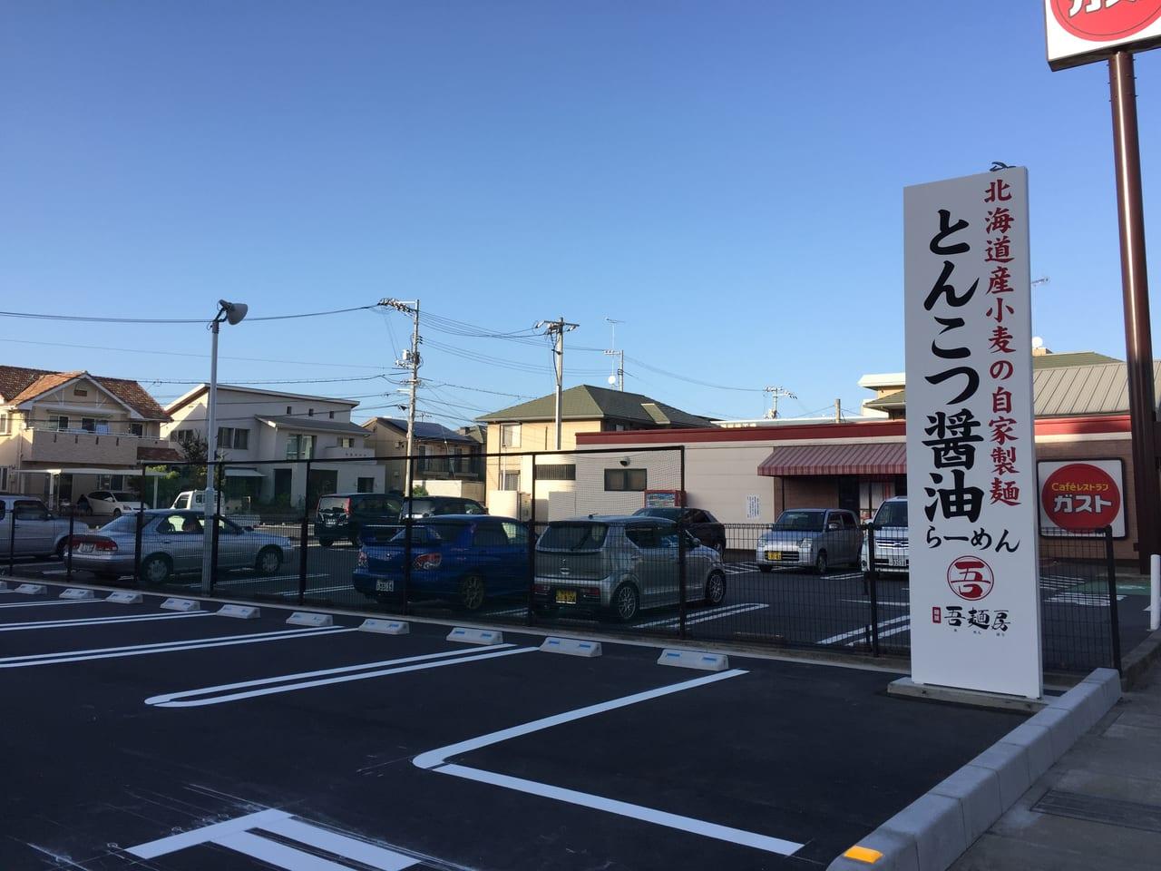 吾麺房オープン予定