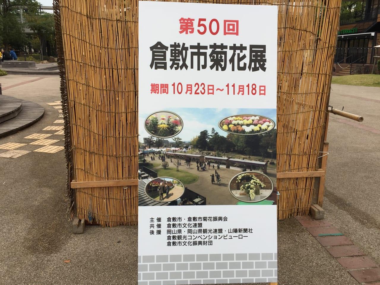 倉敷市菊花展2019