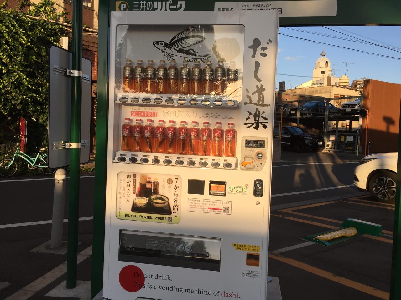 だし自動販売機