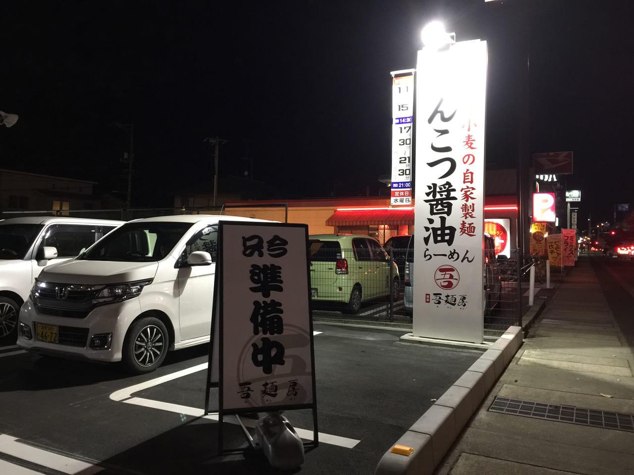 吾麺房オープン
