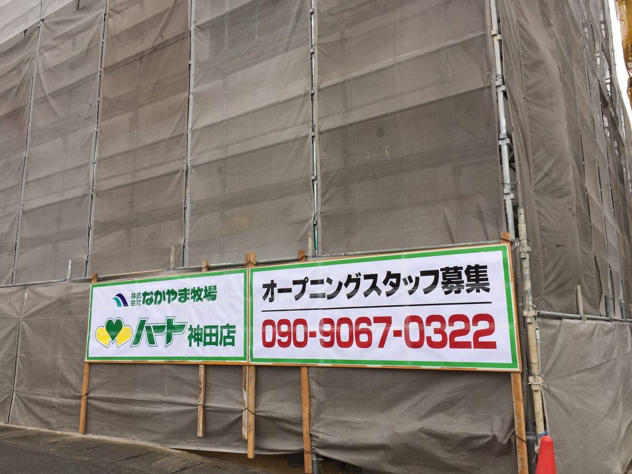 なかやま牧場神田店