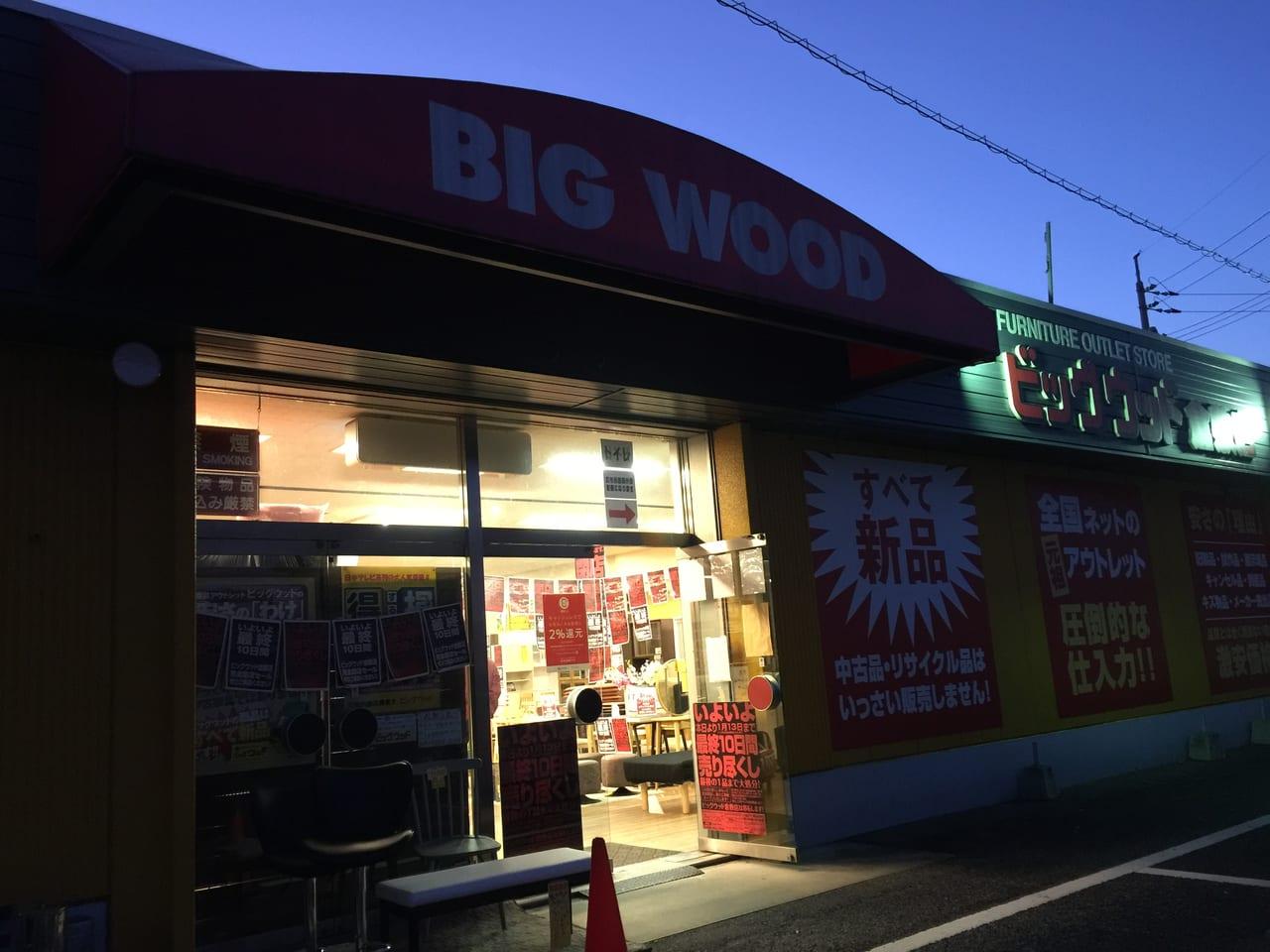 ビッグウッド倉敷閉店