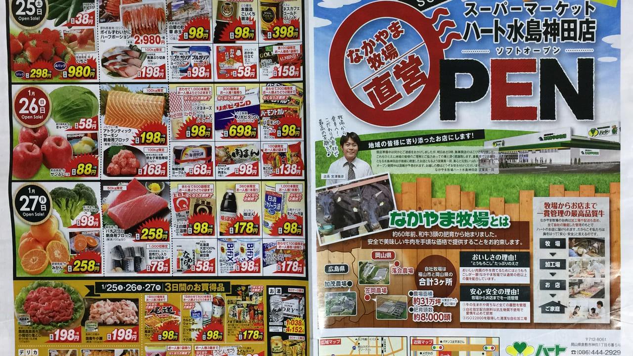 なかやま牧場ハート水島神田店OPEN