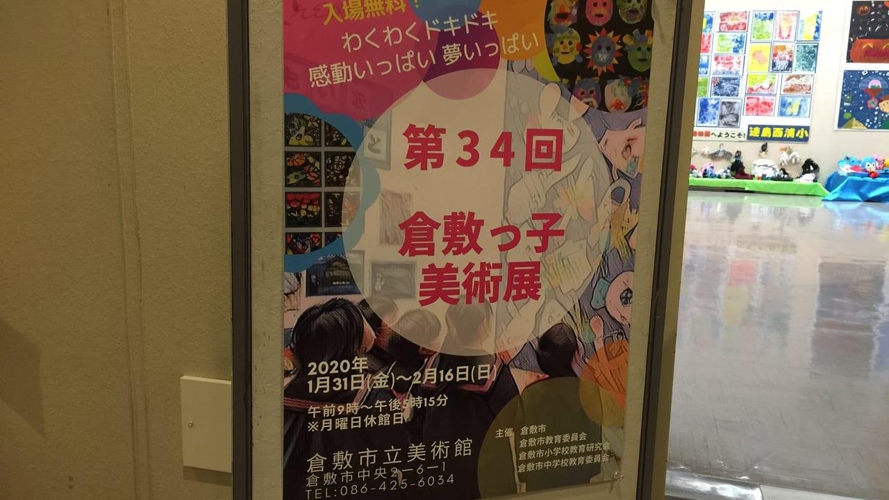 第34回倉敷っ子美術展