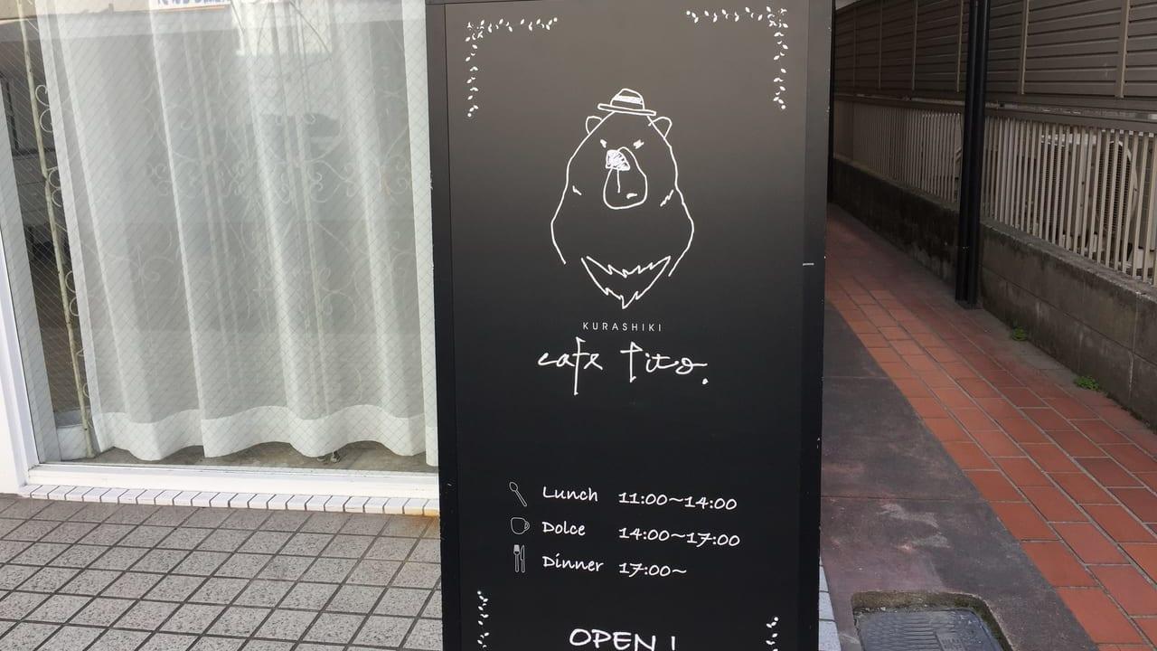 倉敷カフェTito
