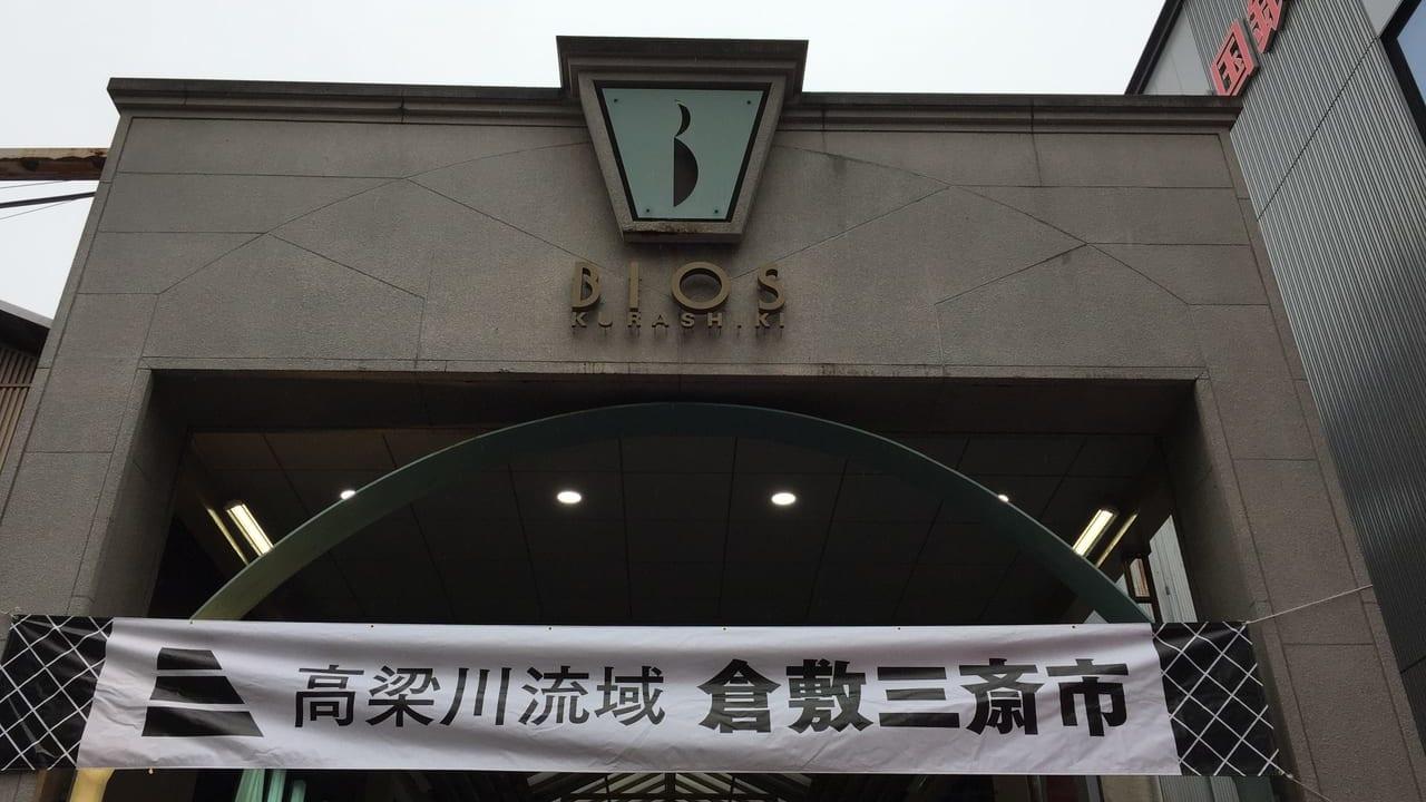 倉敷三斎市0216