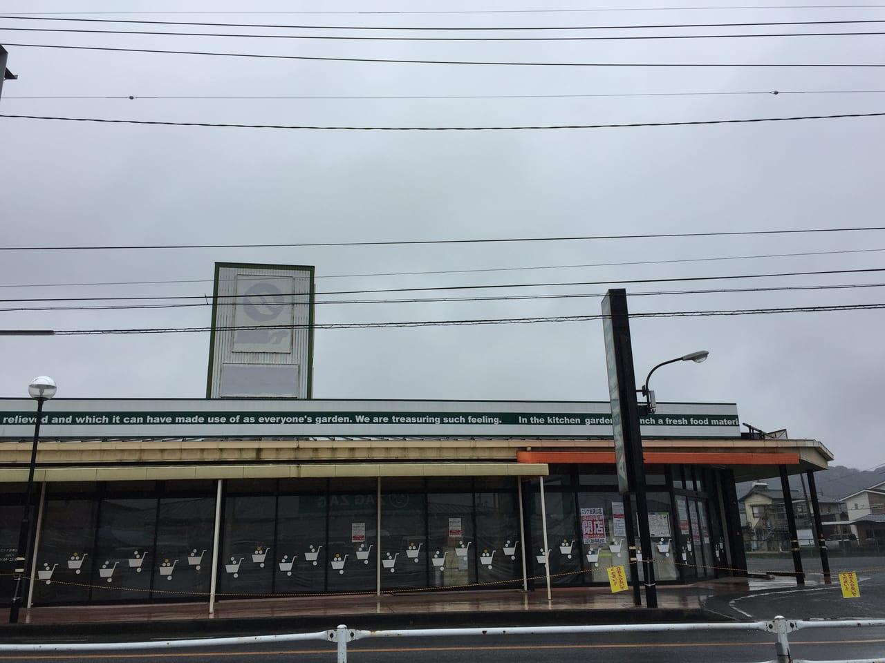 ニシナ加須山店閉店