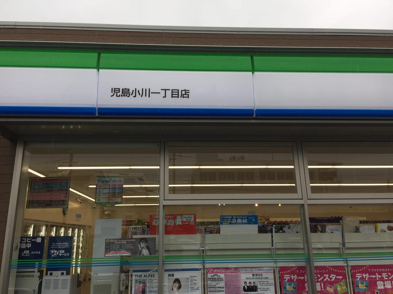 ファミリーマート小川一丁目店