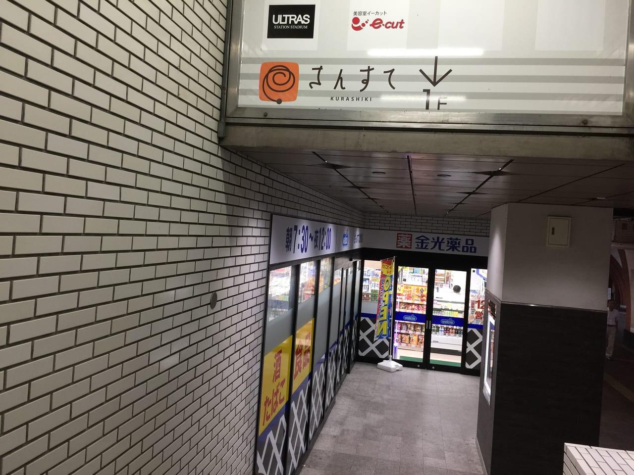 駅 倉敷 駅 金光 から